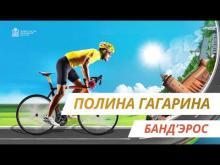 Embedded thumbnail for 20 июля в Коломенском городском округе Подмосковья пройдет велофестиваль Summer Velo Cup 2019