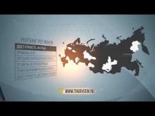 Embedded thumbnail for Работа в России