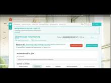 Embedded thumbnail for В Подмосковье открылась электронная запись на вакцинацию от коронавируса (COVID-19)