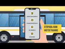 Embedded thumbnail for Мострансавто запускает акцию «Чистый автобус»
