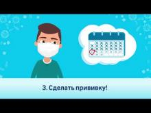 Embedded thumbnail for Вакцинация