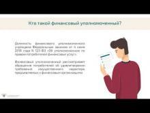 Embedded thumbnail for С 1 июня 2019 года действует новый порядок урегулирования споров потребителей со страховыми организациями